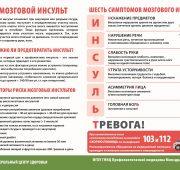 poster_symptoms-a1_press
